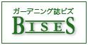 ガーデニング誌ビズオフィシャルサイト