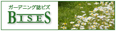 ガーデニング誌ビズ・オフィシャルサイト